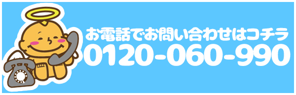 電話番号:0120060990