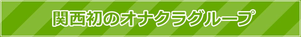 テコちゃんグループの理念