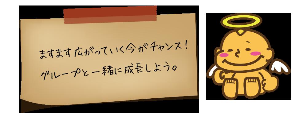 ますます広がっていく今がチャンスです!テコちゃんグループと共に成長していきたいという方は、是非ともご応募ください。