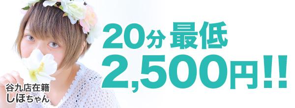 20分最大2,500円!!