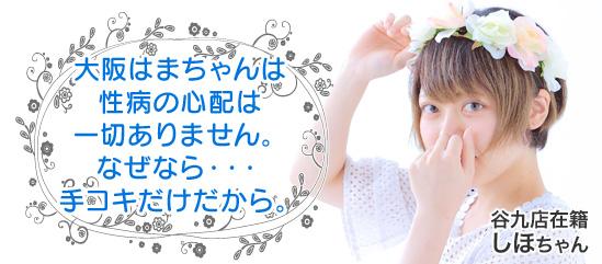 大阪はまちゃんは 性病の心配は 一切ありません。 なぜなら・・・ 手コキだけだから。