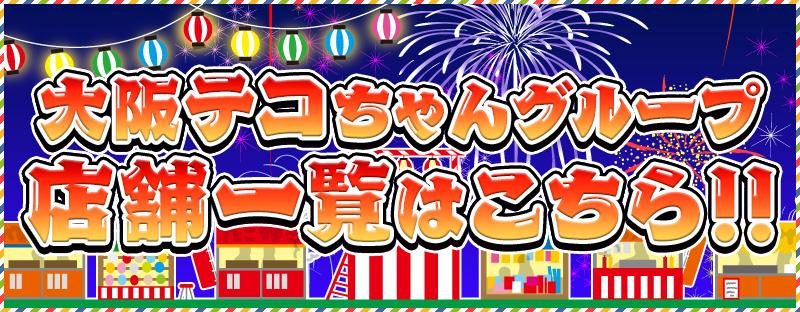 関西最大手オナクラグループ【大阪テコちゃんグループ】の一覧はこちら