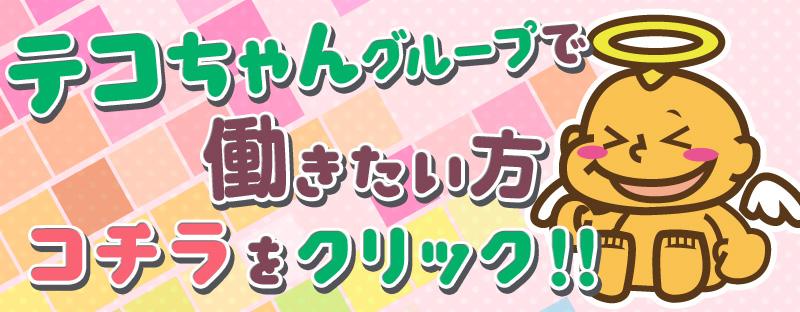 テコちゃんグループで働きたい方はコチラをクリック!!