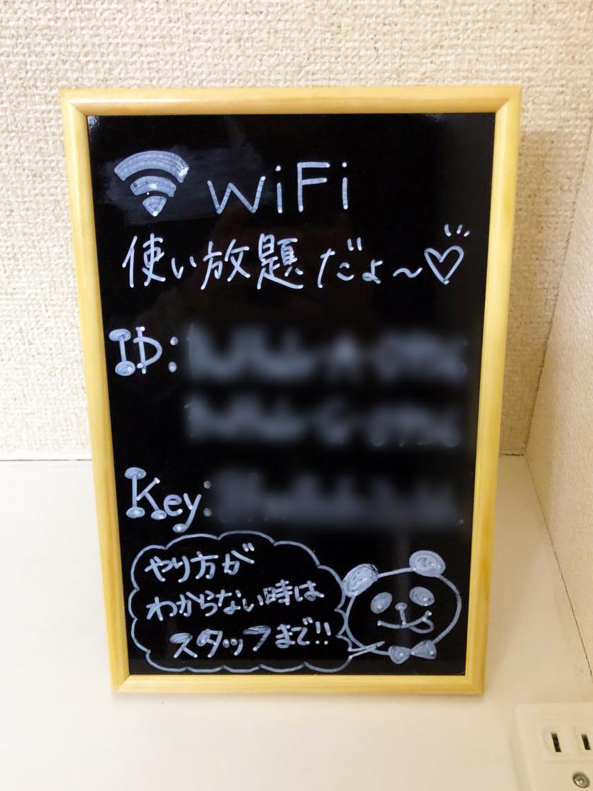 #03:フリーWi-fi★