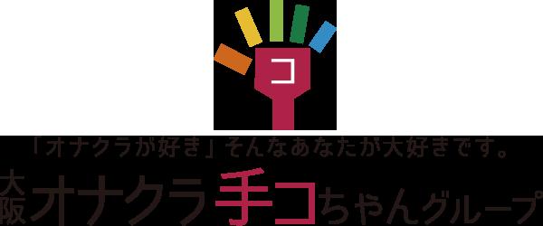 大阪テコちゃんグループ