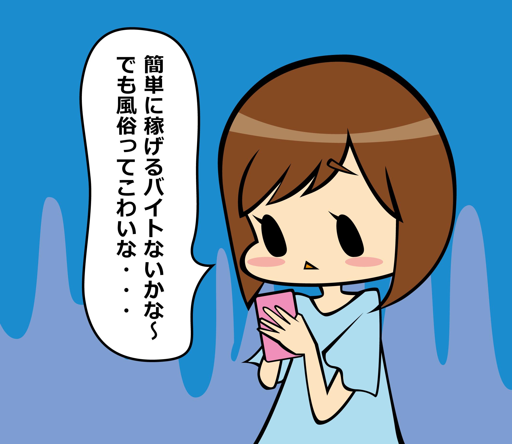 テコちゃん求人漫画1