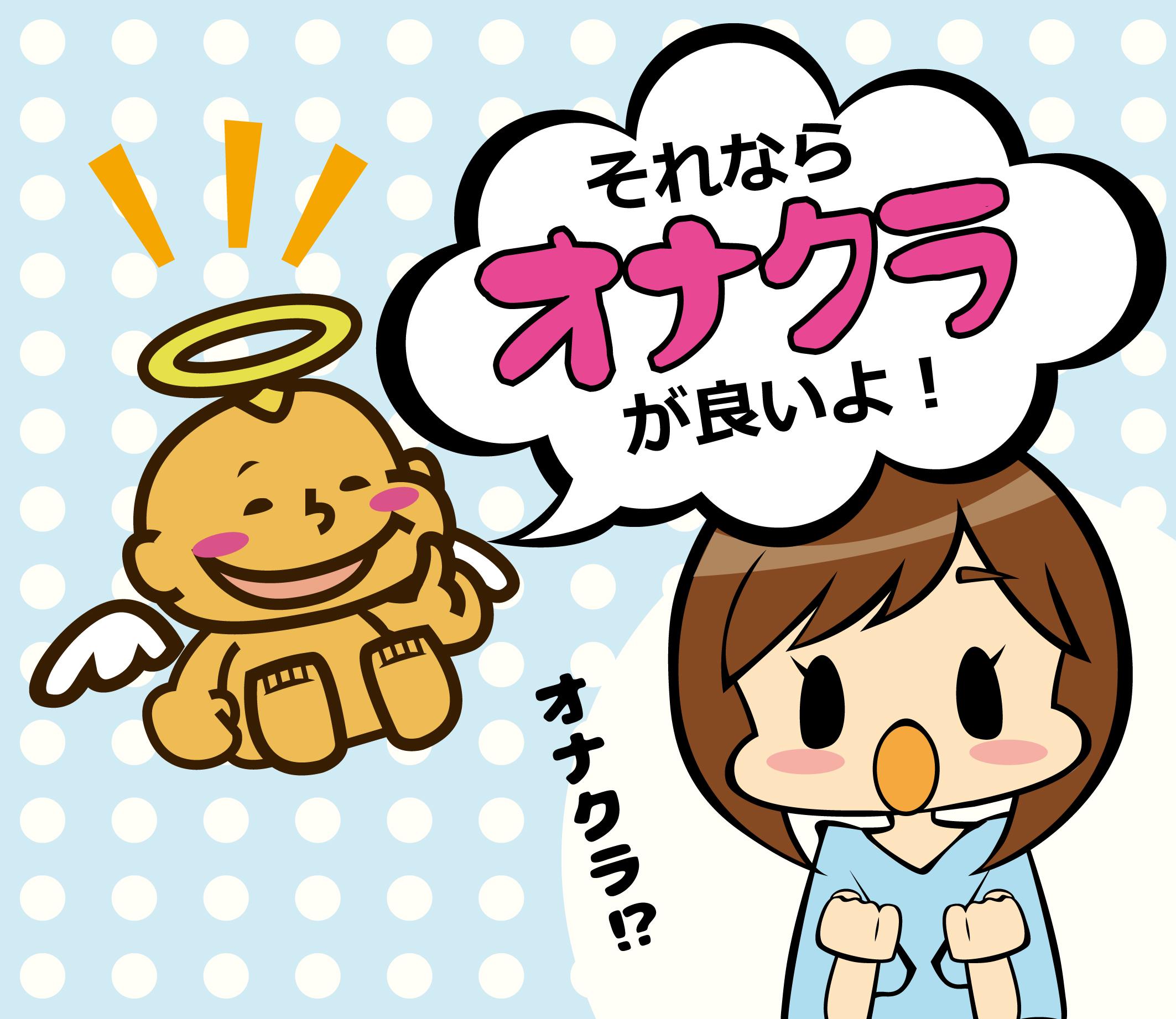 テコちゃん求人漫画2