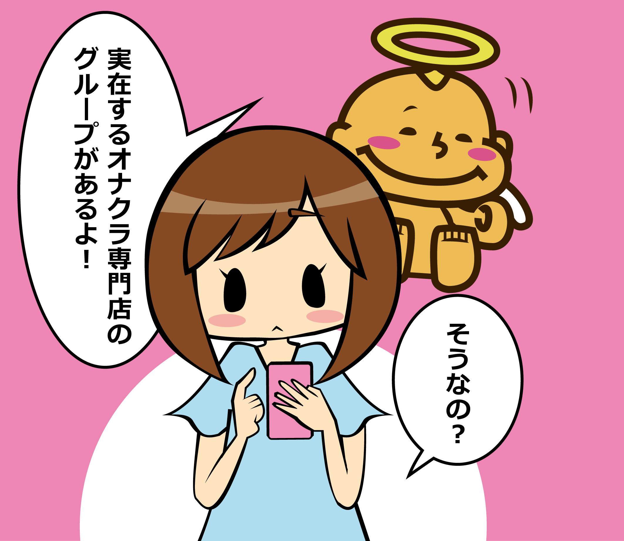 テコちゃん求人漫画4