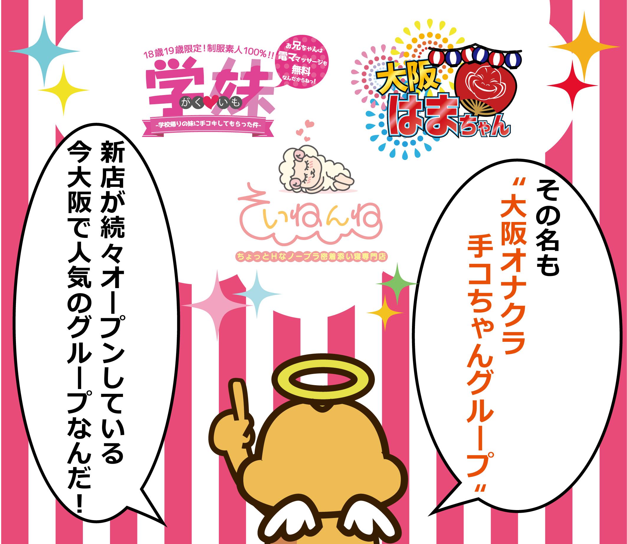 テコちゃん求人漫画5
