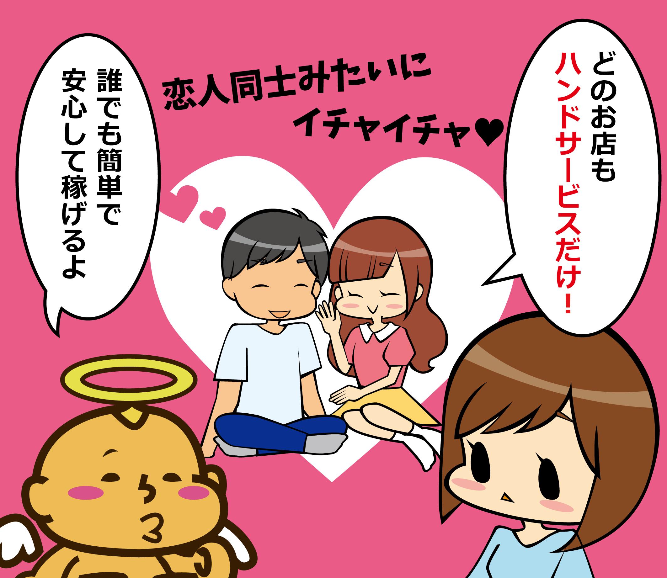 テコちゃん求人漫画7