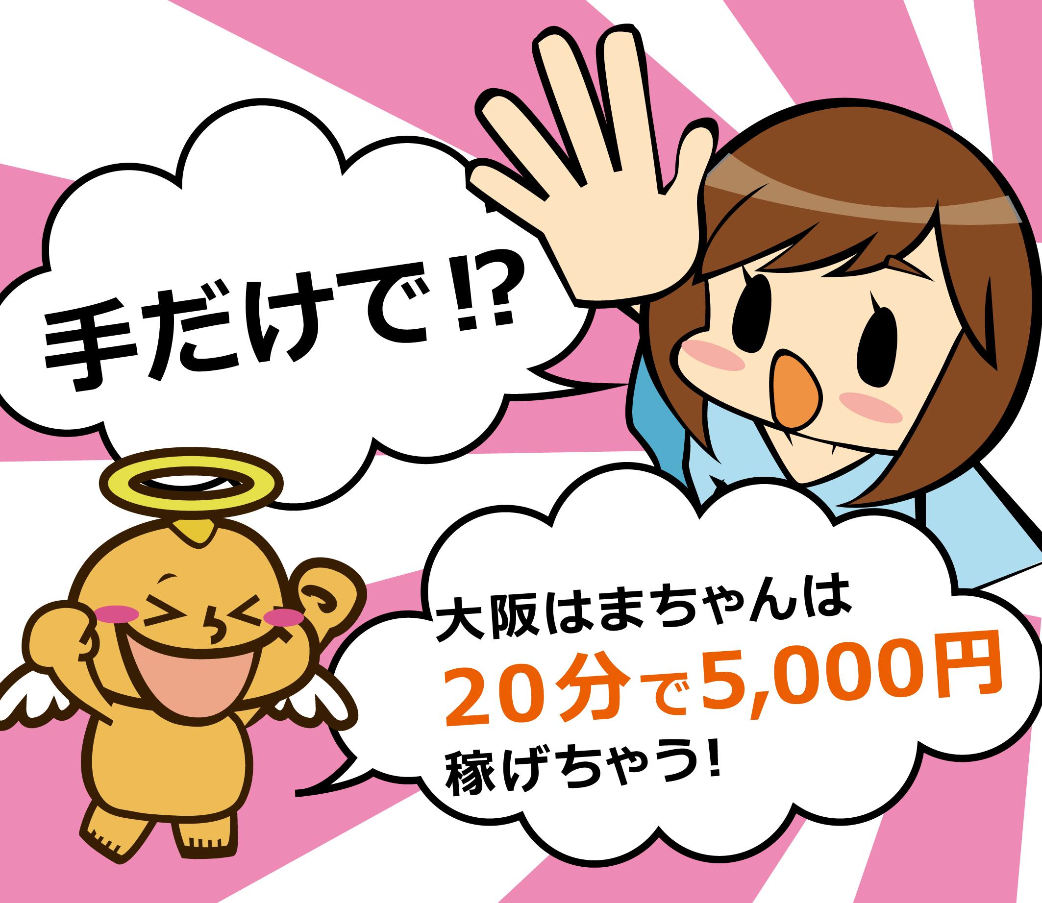 テコちゃん求人漫画8
