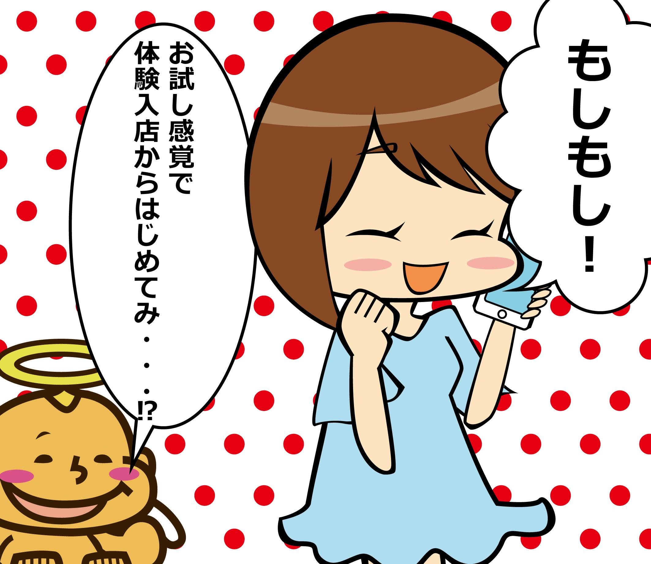 テコちゃん求人漫画9